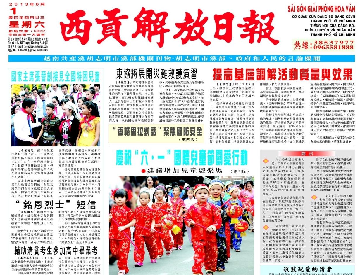 Trang bìa Sài Gòn Giải Phóng Hoa Văn - Hotel Briefing Blog